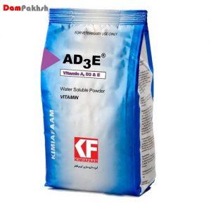 کیمیا AD3E WS ®